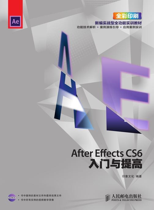After Effects CS6入门与提高