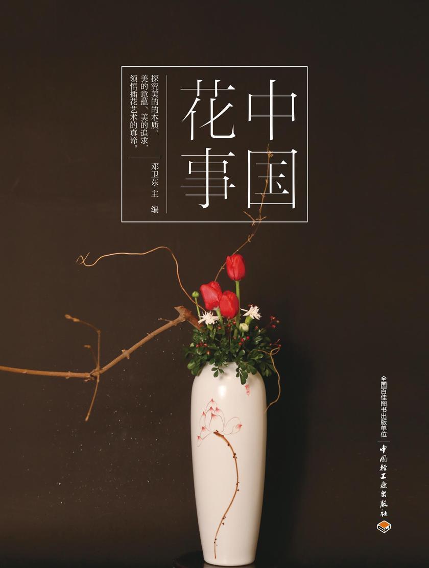 中国花事(插花圣经)