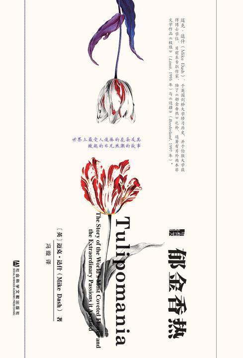 郁金香热【世界上最受人追捧的花朵及其掀起的非凡热潮的故事】 (甲骨文系列)