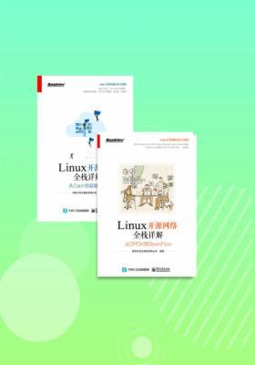 Linux开源存储全栈详解2册