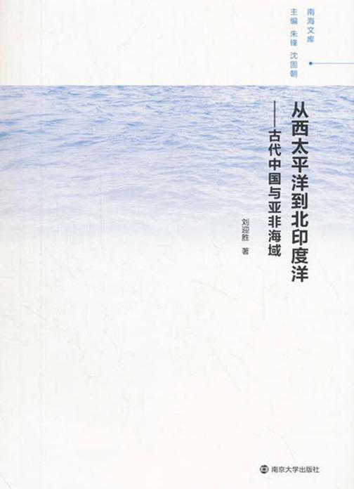从西太平洋到北印度洋:古代中国与亚非海域