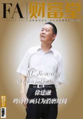 财富堂2016年8月刊(电子杂志)