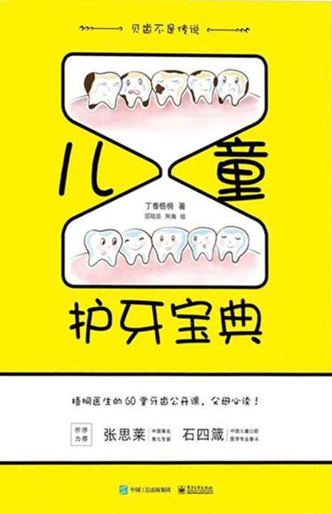 儿童护牙宝典