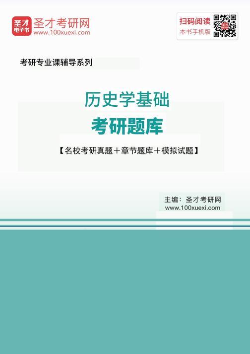 2019年历史学基础考研题库【名校考研真题+章节题库+模拟试题】