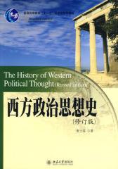 西方政治思想史(修订版)(仅适用PC阅读)