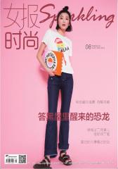 女报·时尚2016年8月刊(电子杂志)