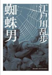 蜘蛛男(试读本)