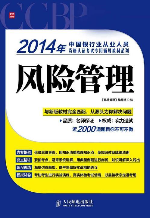 2014年中国银行业从业人员资格认证考试专用辅导教材系列——风险管理