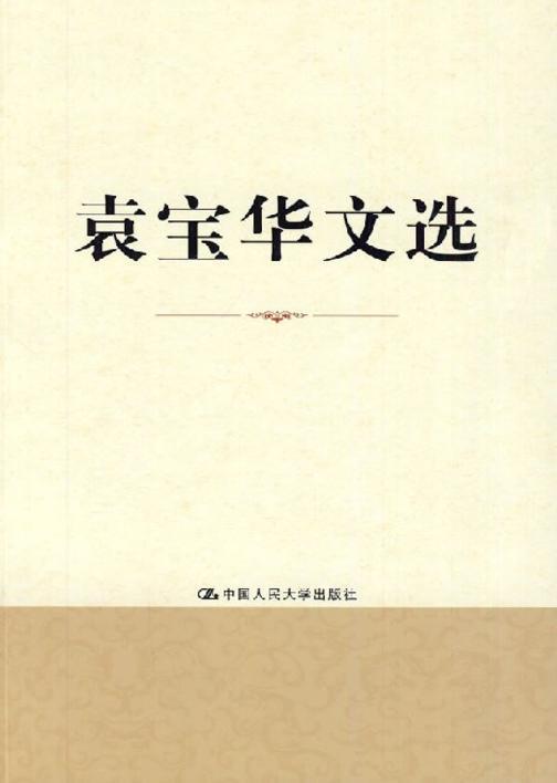 袁宝华文选(仅适用PC阅读)