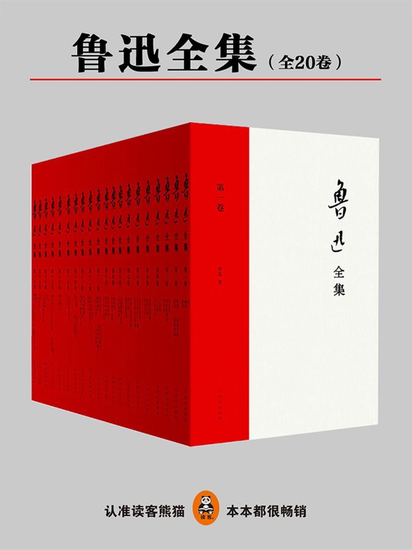 一字未删的鲁迅全集(全20册)