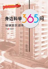 身边科学365问:城镇居民读本