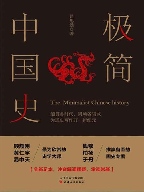 极简中国史(时间的轨迹-不可遗忘的历史系列)