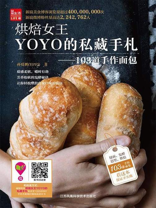 烘焙女王YOYO的私藏手札——103道手作面包