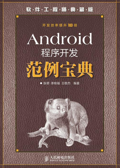 Android程序开发范例宝典(附光盘)