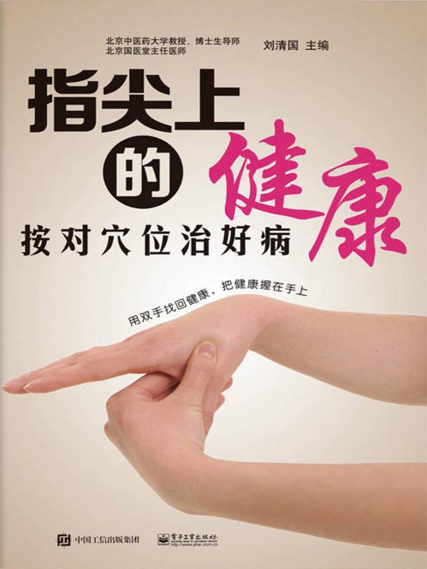 指尖上的健康——按对穴位治好病