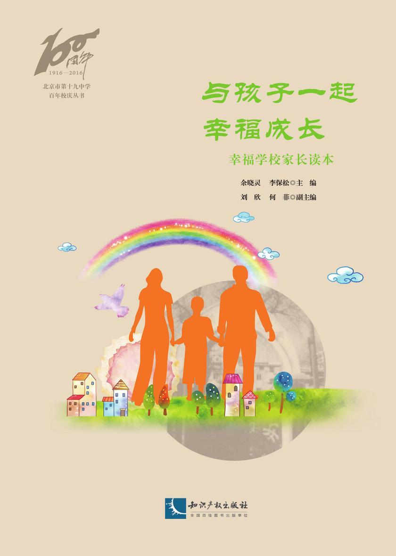 与孩子一起幸福成长——幸福学校家长读本