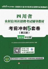 中公2018四川省农村信用社招聘考试辅导教材考前冲刺5套卷第3版