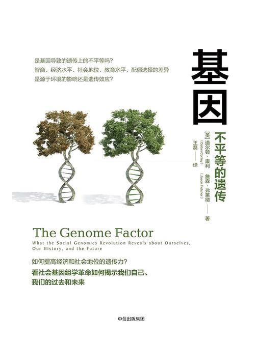 基因:不平等的遗传