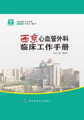 西京心血管外科临床工作手册(仅适用PC阅读)