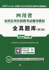 中公2018四川省农村信用社招聘考试辅导教材全真题库第2版