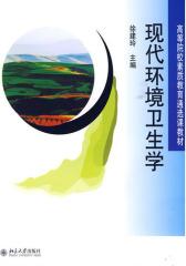 现代环境卫生学(仅适用PC阅读)