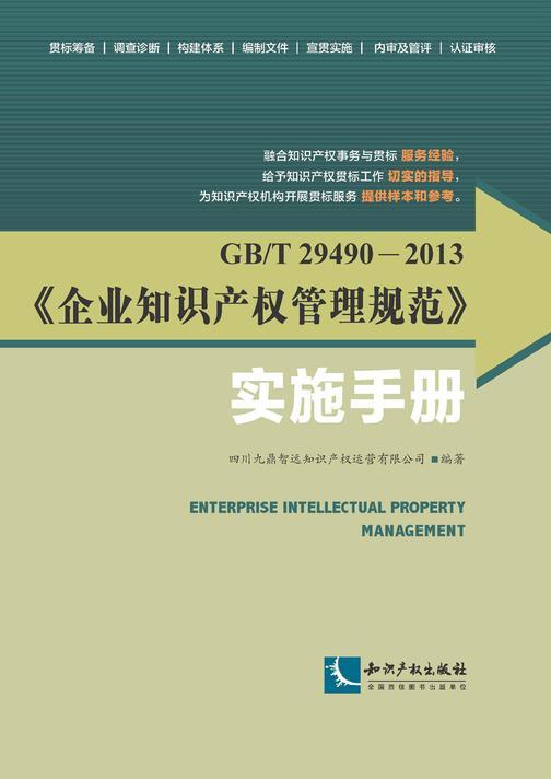《企业知识产权管理规范》实施手册