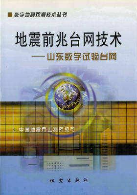 地震前兆台网技术——山东数字试验台网(仅适用PC阅读)