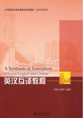 英汉互译教程(仅适用PC阅读)