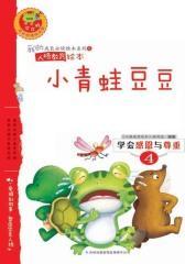 学会感恩与尊重:小青蛙豆豆