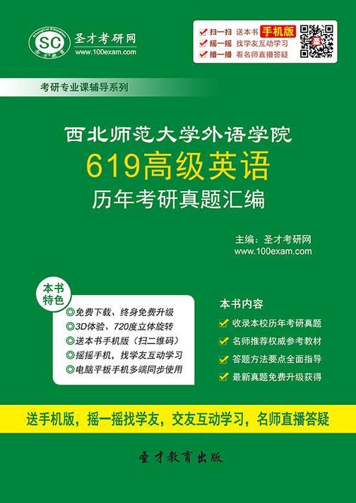 西北师范大学外语学院619高级英语历年考研真题汇编