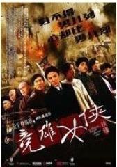 竞雄女侠秋瑾(影视)