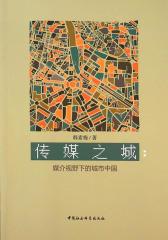 传媒之城:媒介视野下的城市中国