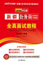中公2018新疆公务员录用考试专用教材全真面试教程