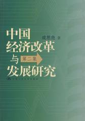 中国经济改革与发展研究.第2集(仅适用PC阅读)