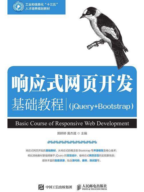 响应式网页开发基础教程(jQuery+Bootstrap)