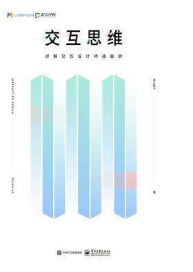 交互思维:详解交互设计师技能树(全彩)(试读本)