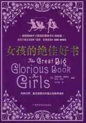 女孩的绝佳好书(试读本)