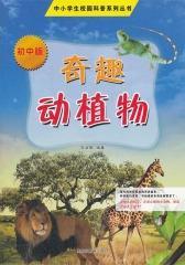 中小学校园科普系列(初中版):奇趣动植物