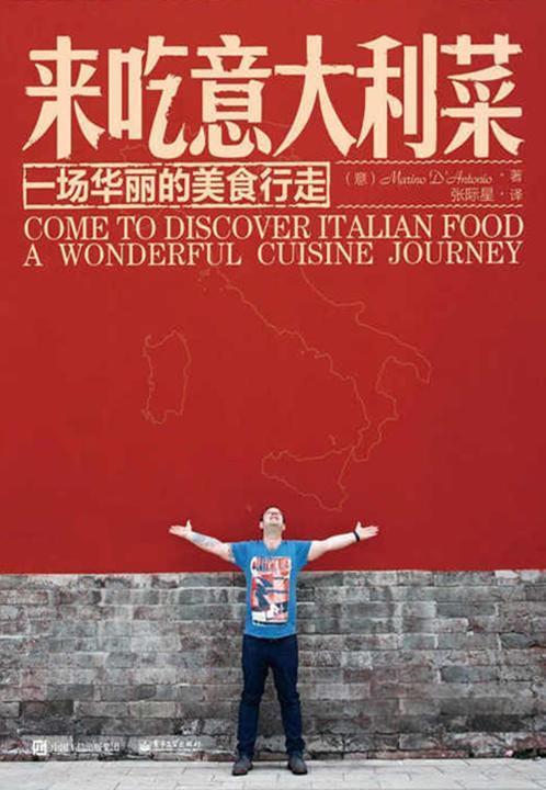 来吃意大利菜——一场华丽的美食行走