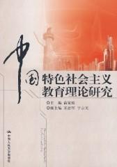 中国特色社会主义教育理论研究(仅适用PC阅读)