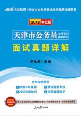 中公2018天津市公务员录用考试辅导教材面试真题详解