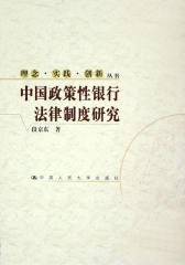 中国政策性银行法律制度研究