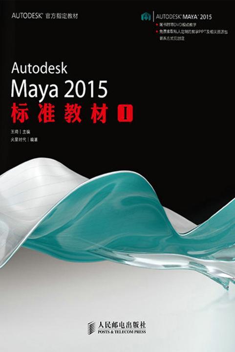 Autodesk Maya 2015标准教材I
