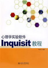 心理学实验软件Inquisit教程