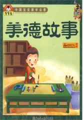 中国宝宝国学启蒙——美德故事(仅适用PC阅读)