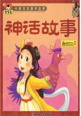 中国宝宝国学启蒙——神话故事(仅适用PC阅读)