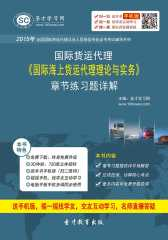 2016年国际货运代理《国际海上货运代理理论与实务》章节练习题详解