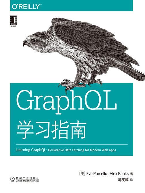 GraphQL学习指南