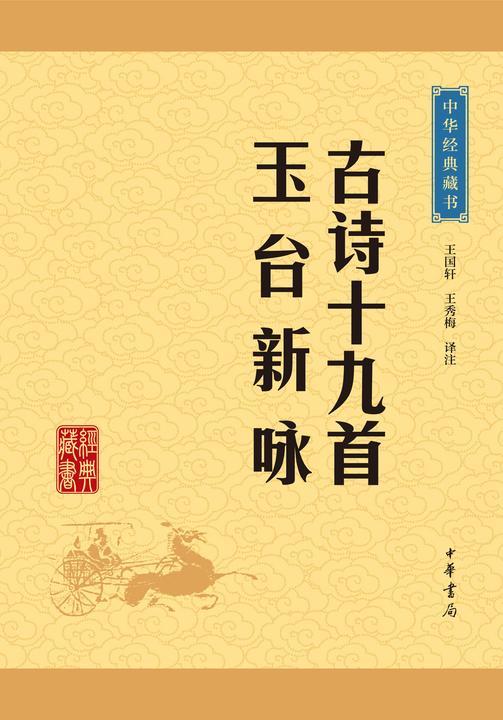 古诗十九首·玉台新咏:中华经典藏书(升级版)