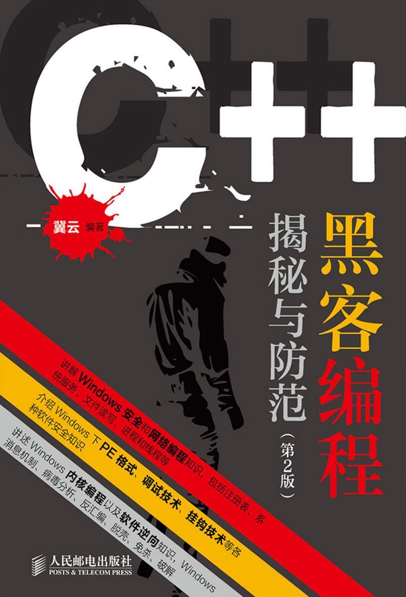 C++ 黑客编程揭秘与防范(第2版)